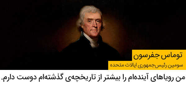 توماس-جفرسون-گذشته