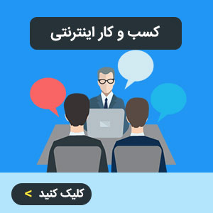 Internet-Business-clik