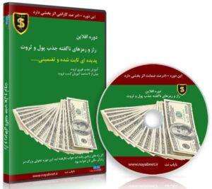 راز و رمز های ناگفته جذب پول و ثروت