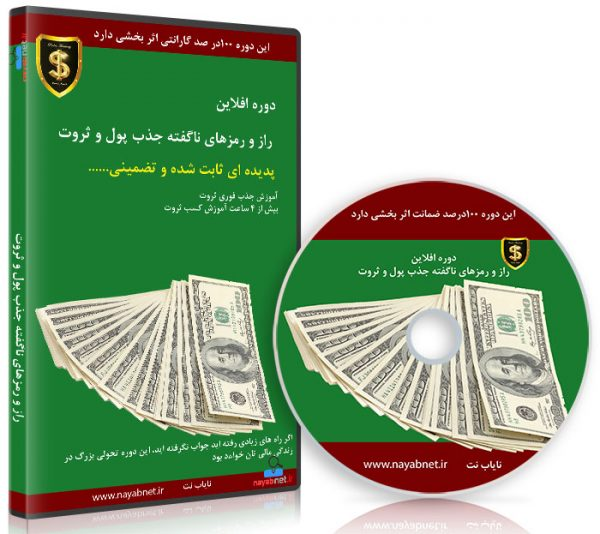راز و رمز های ناگفته جذب پول و ثروت - راز جذب ثروت فوری - ارتعاش ثروت
