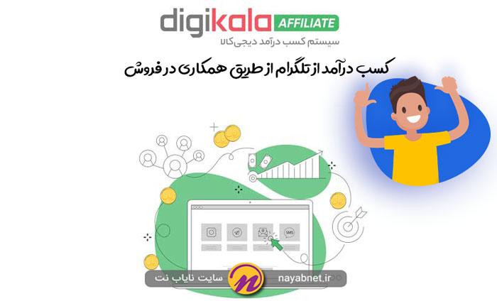 کسب درآمد از طریق همکاری در فروش _دیجی کالا