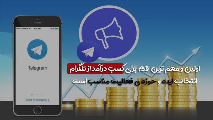 درآمد زایی از تلگرام