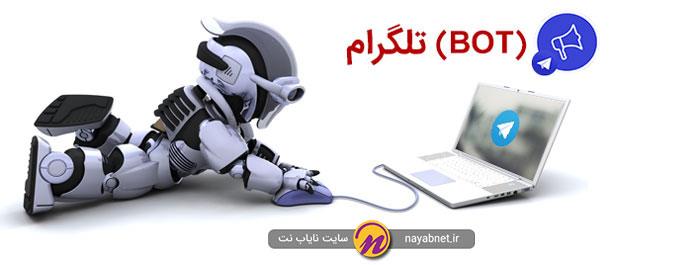 کسب درآمد از ربات تلگرامی