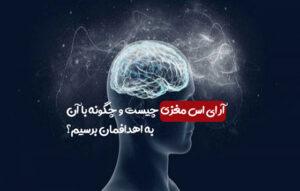 ار ای اس از مغزی,افراد موفق و هدفمند,دست یابی به اهداف