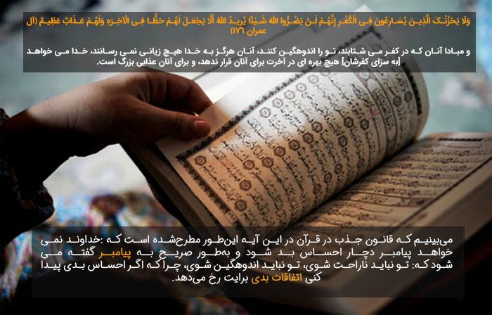 قانون جذب در قرآن _ قانون جذب چیست؟
