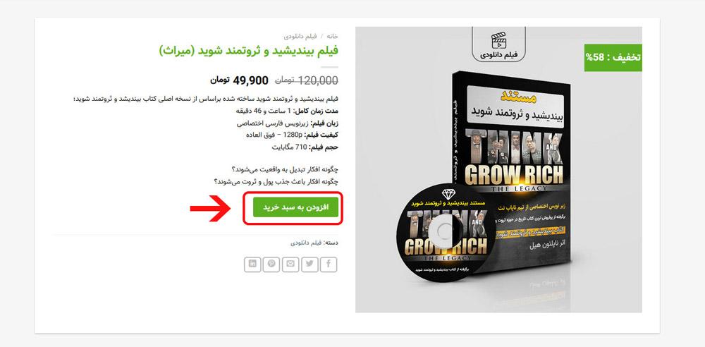 خرید از سایت